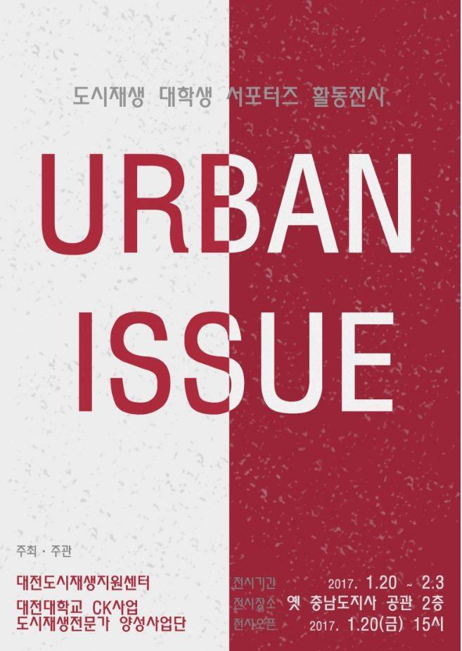 (포스터) 도시재생 URBAN ISSUE.jpg
