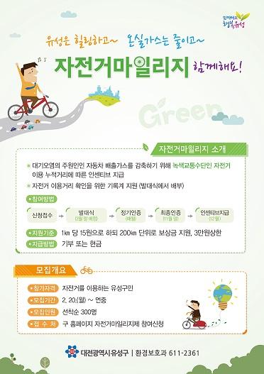 사본 -자전거마일리지전단.jpg