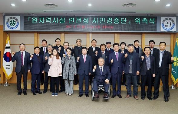 20170327 원자력시설 안전성 시민검증단 위촉식.jpg