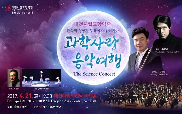 (포스터) 과학사랑음악회.jpg