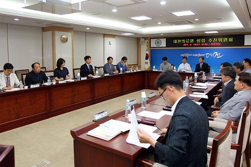 대전의료원설립추진위원회 회의1.JPG