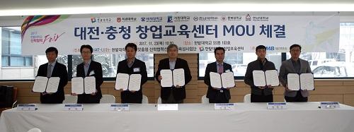대전충청창업교육센터 MOU(원본).jpg