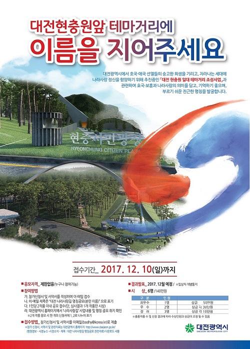 (포스터) 대전현충원 앞 테마거리 이름을 지어주세요.jpg