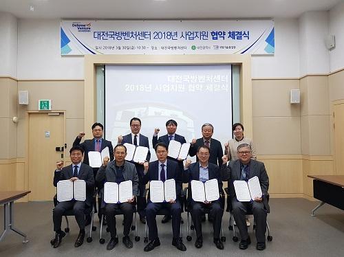 대전국방벤처센터, 국방산업 지원 '큰손 (1).jpg