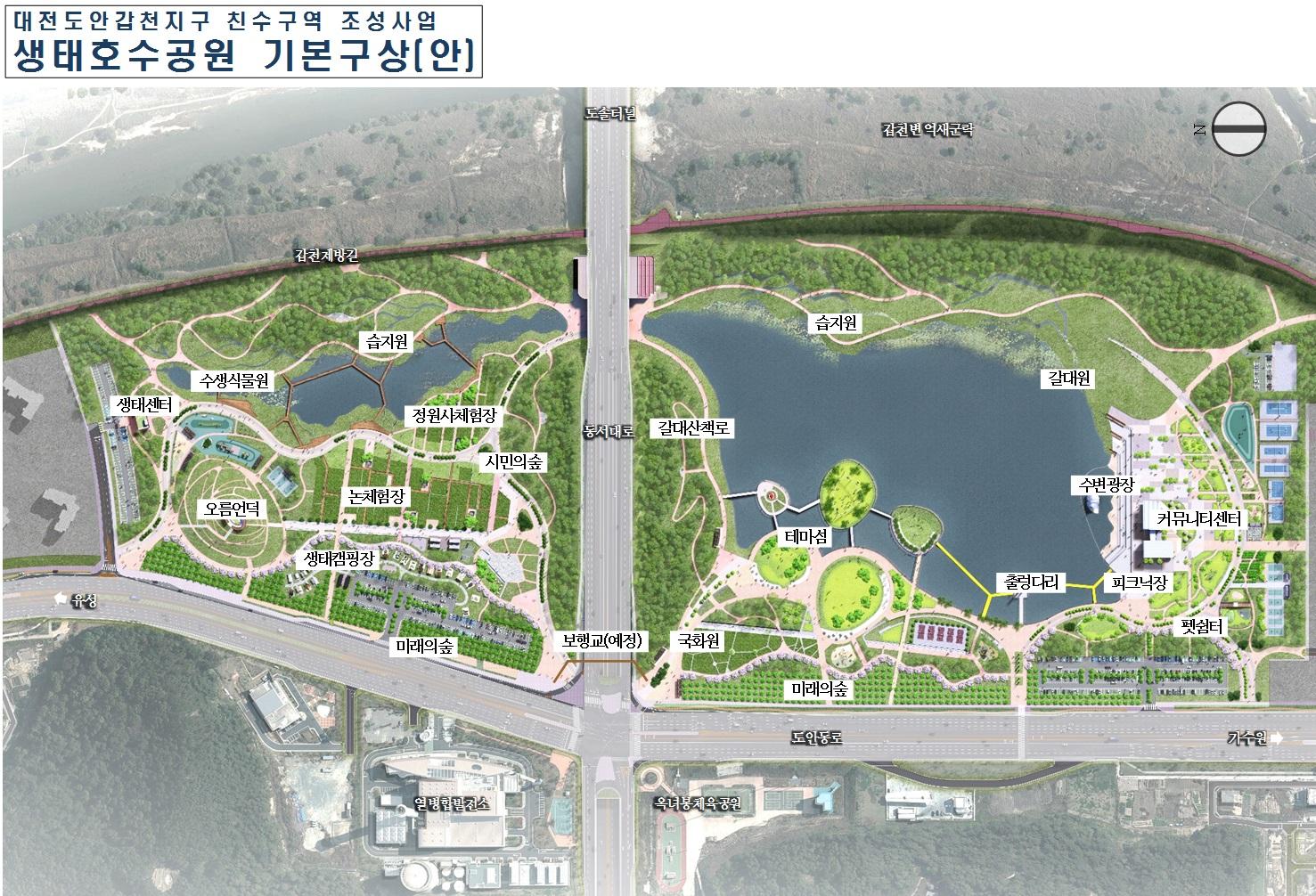 생태호수공원 기본구상(안).jpg