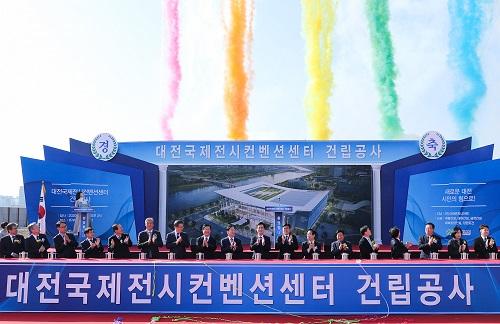 대전국제전시컨벤션센터(DICC) 기공식 개최 (2).jpg