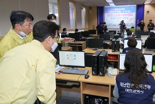 대전시, 긴급재난생계지원금 접수 시작 (3).jpg