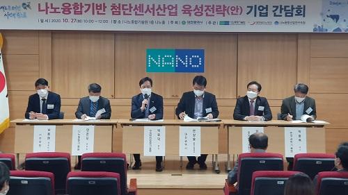 첨단나노융합도시 대전 브랜드화 방안 논의 (3).jpg